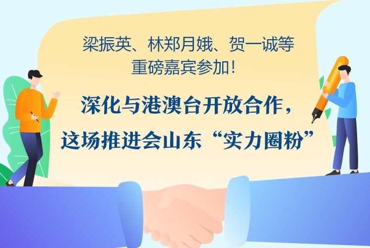 """政能量丨深化与港澳台开放合作,这场推进会山东""""实力圈粉"""""""