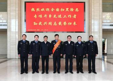 全国扫黑除恶专项斗争总结表彰大会在京举行,潍坊市一个集体、一名个人受表彰