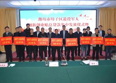 潍坊市坊子区又一批退役军人获自主创业贴息贷款