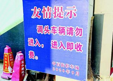 """""""三十分钟以内免费,应该不难吧?""""潍坊市区一停车场收费标准引发市民质疑与投诉"""