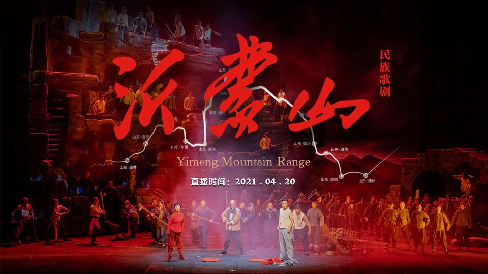 民族歌剧《沂蒙山》