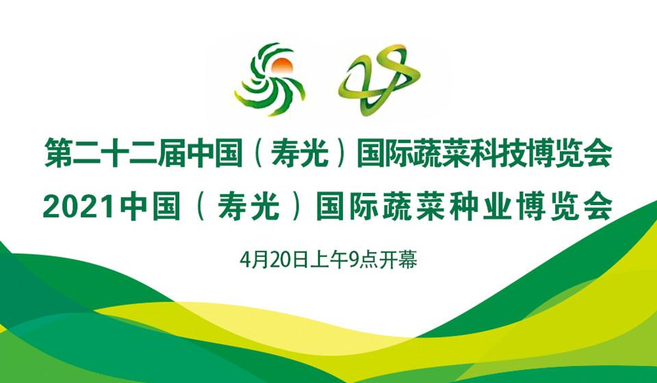 第二十二届中国(寿光)国际蔬菜科技博览会·种博会
