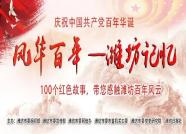 【潍坊记忆】山东抗日两年来的最模范的胜利战斗——五井战斗