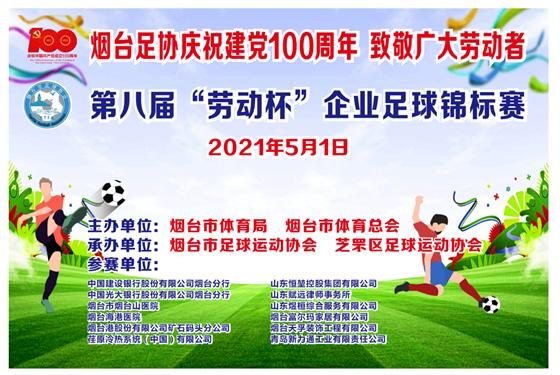 烟台足协庆祝建党百年 举办企业足球赛致敬港城劳动者