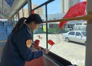 彩绘爱国心!青岛这辆公交车变身青年节主题车厢