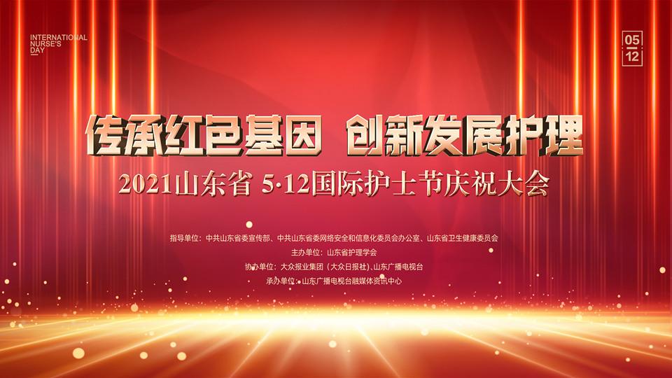 """""""传承红色基因 创新发展护理""""2021山东省5·12国际护士节庆祝大会"""