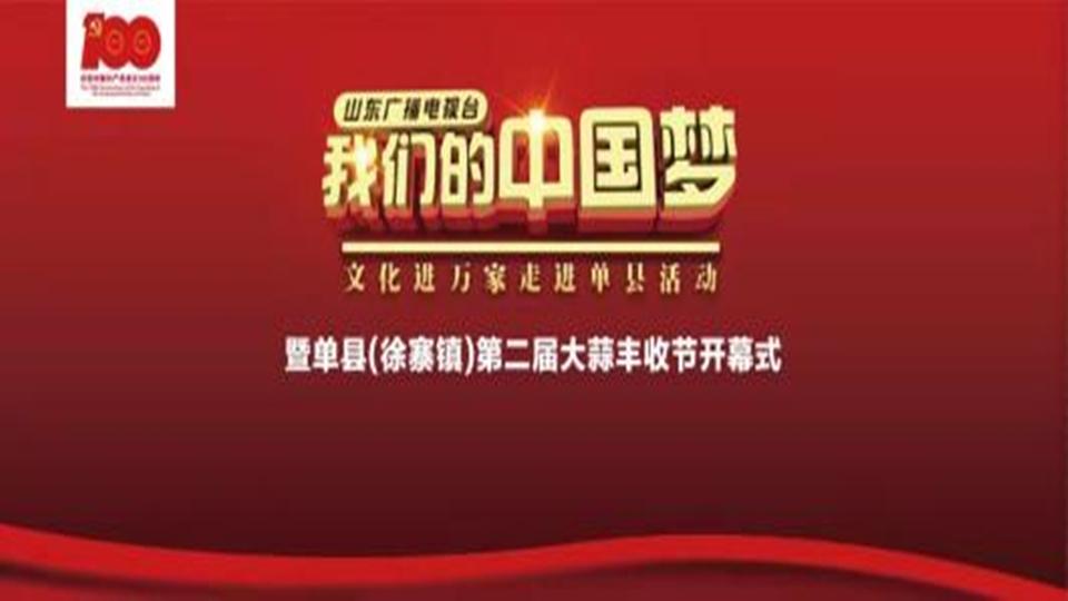 """山东广播电视台""""我们的中国梦"""" 文化进万家走进单县"""