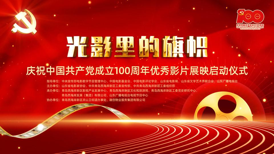 """""""光影里的旗帜""""庆祝中国共产党成立100周年优秀影片展映启动仪式"""