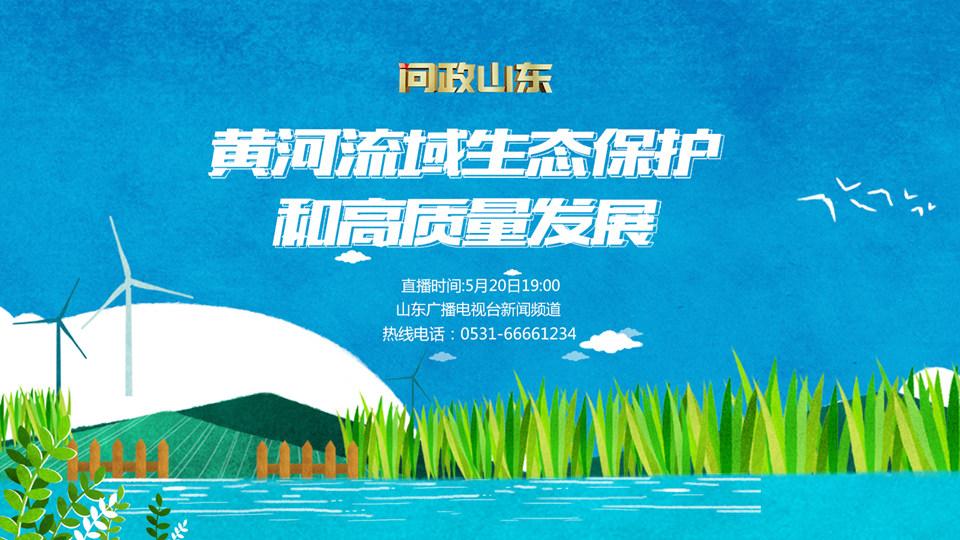 """《问政山东》完整版:""""黄河流域生态保护和高质量发展""""专题"""