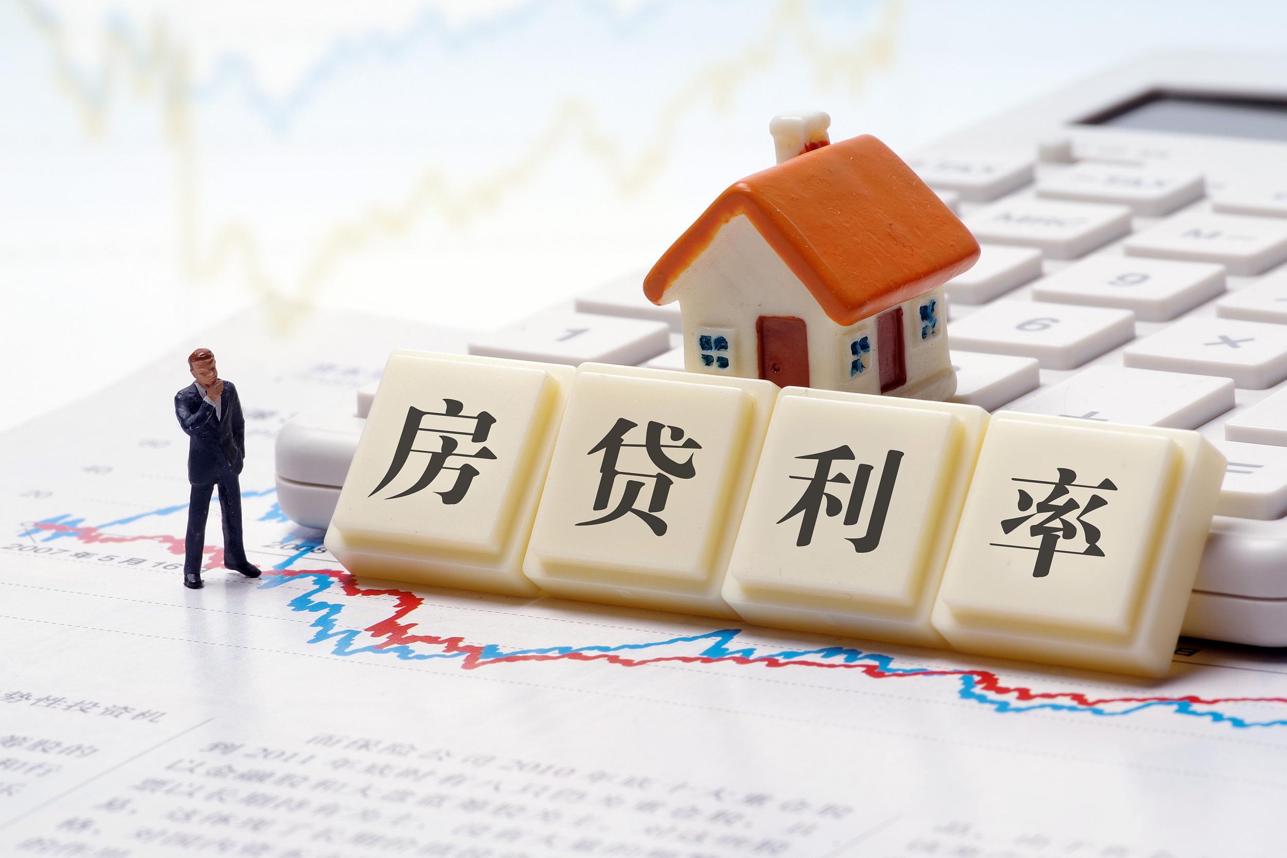 42城首套房贷款平均利率5.33% 专家称未来利率或水涨船高