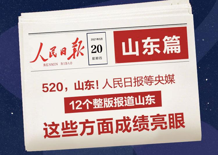 H5丨520,山东!《人民日报》等央媒12个整版点赞山东