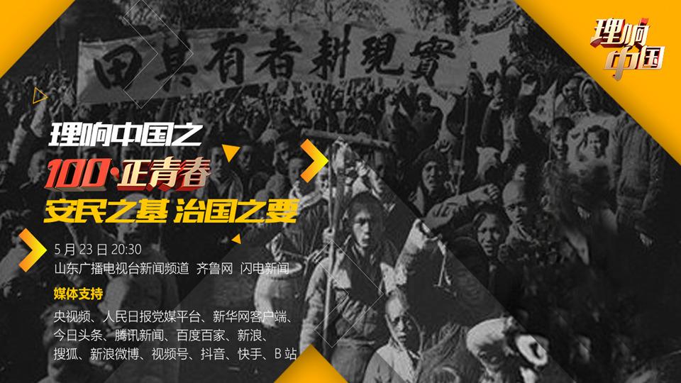 100·正青春:看中国共产党如何带领中国人民端牢饭碗