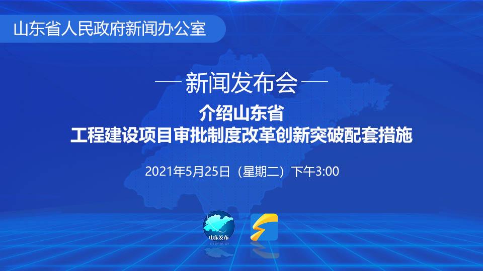 山东省工程建设项目审批制度改革创新突破配套措施