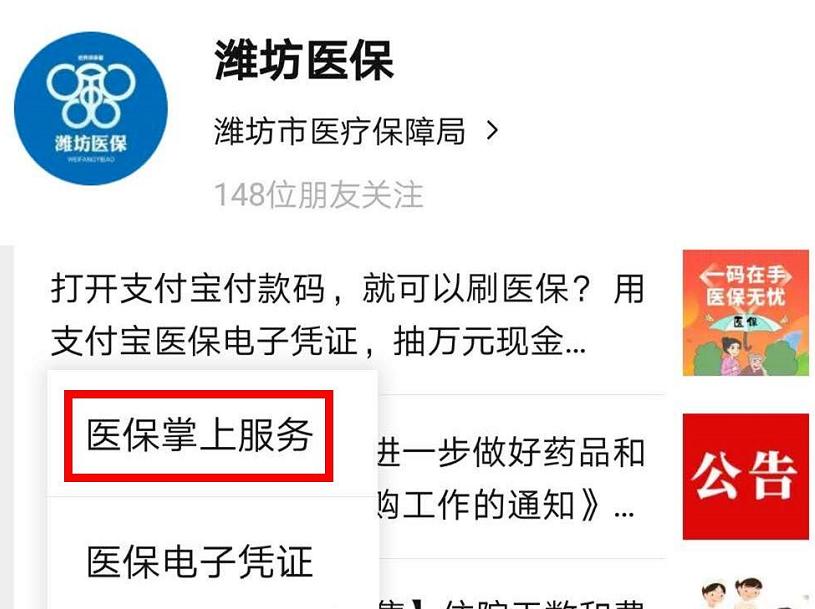 """如何开通医保电子凭证""""家庭共济"""",潍坊市医保中心工作人员进行解答"""