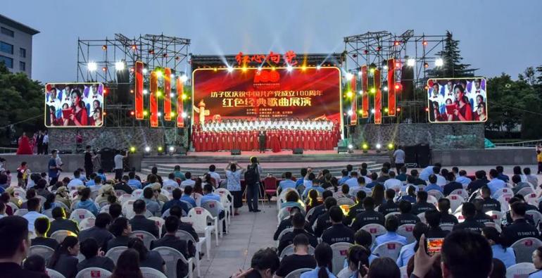 红心向党!潍坊市坊子区举行庆祝建党100周年红色经典歌曲展演活动