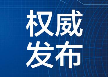 """潍坊市""""政法为民56件实事""""清单"""