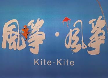 《风筝 • 风筝》全国上映!关于一只风筝60年的记忆……