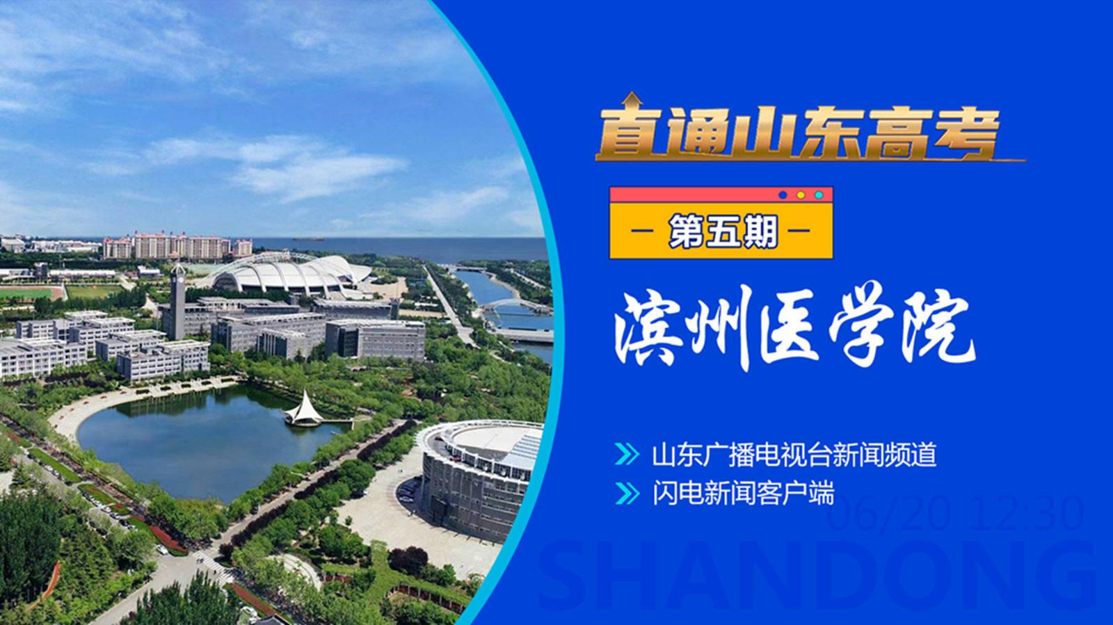 面朝大海 筑夢未來 ——濱州醫學院歡迎您