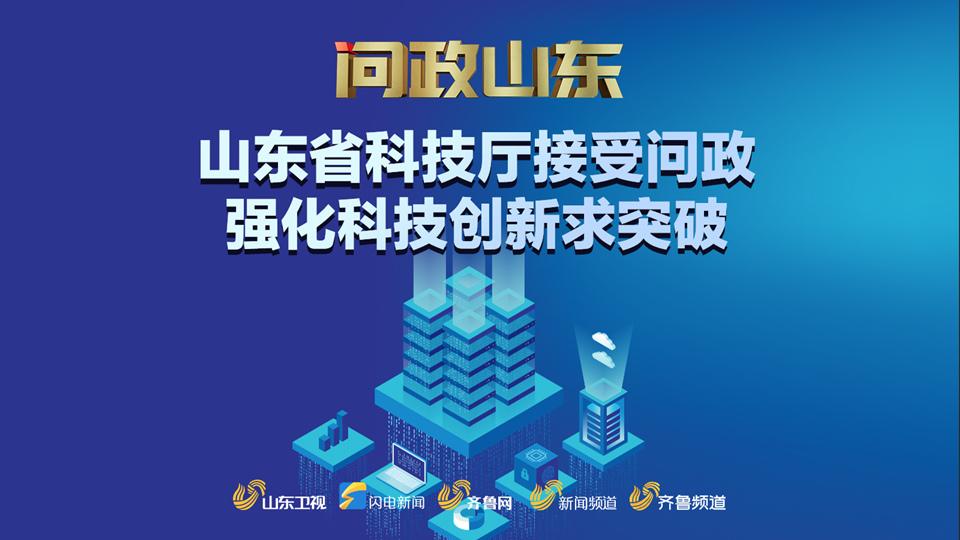 強化科技創新求突破 山東省科技廳接受問政