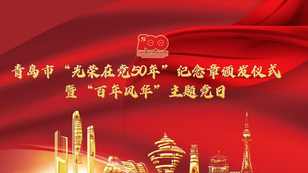 """青島市""""光榮在黨50年""""紀念章頒發儀式  暨""""百年風華""""主題黨日"""