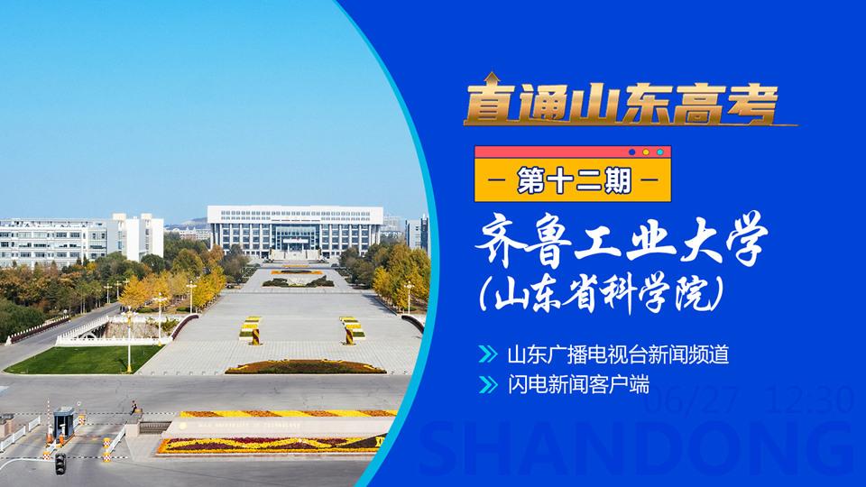 齊魯工業大學(山東省科學院):心之所向  共奏時代華章
