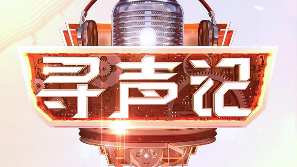 山東衛視《尋聲記》菏澤錄制背后的故事