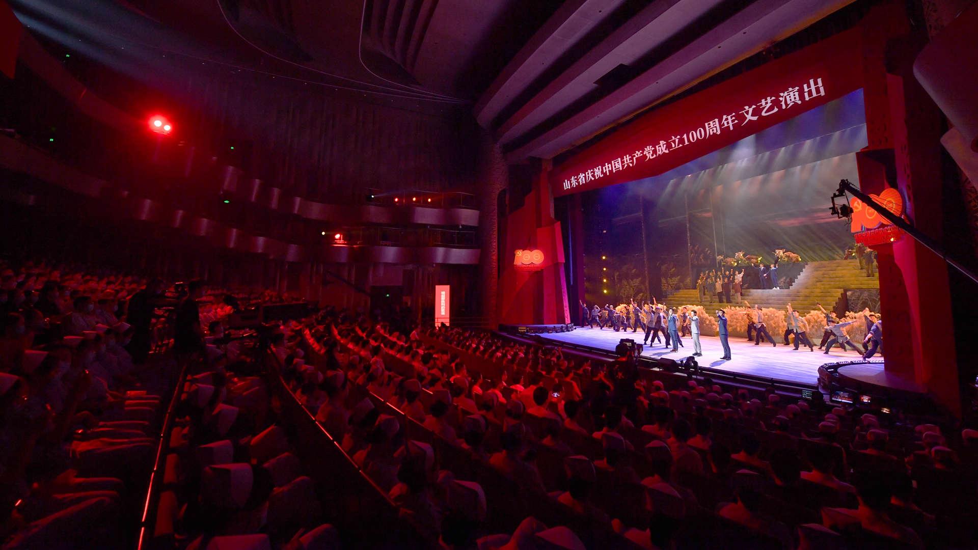 山東省慶祝中國共產黨成立100周年文藝演出