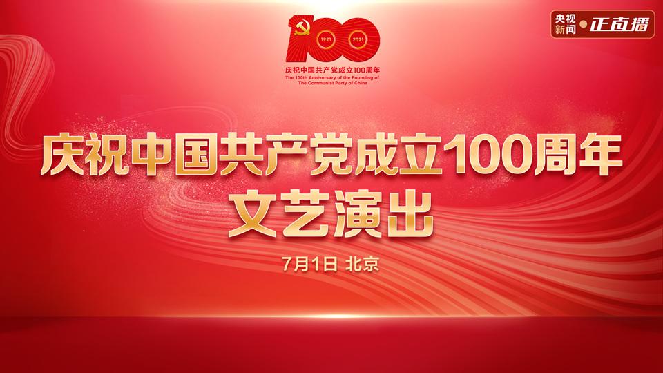 慶祝中國共產黨成立100周年文藝演出