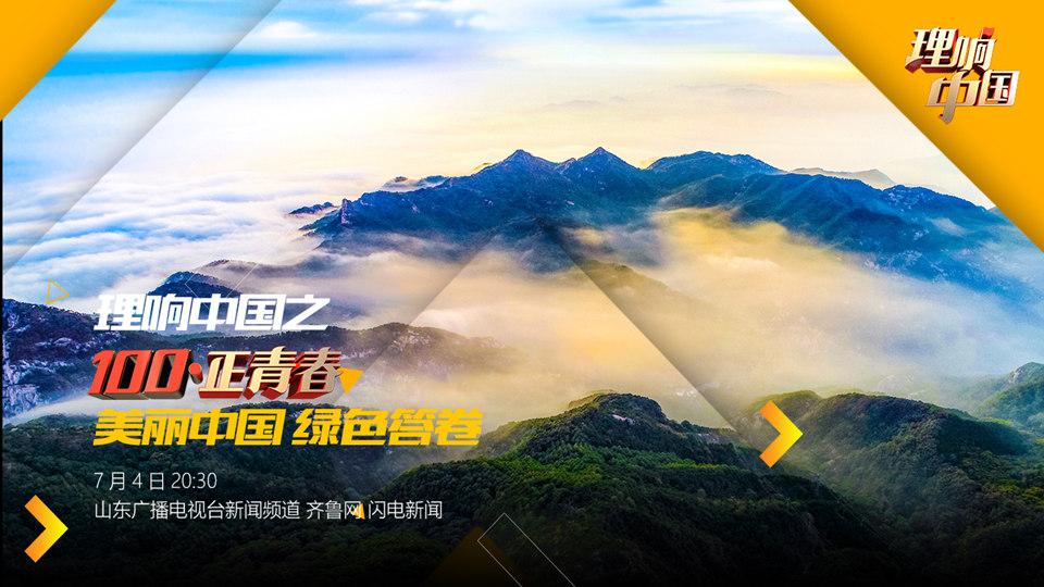 美麗中國 綠色答卷