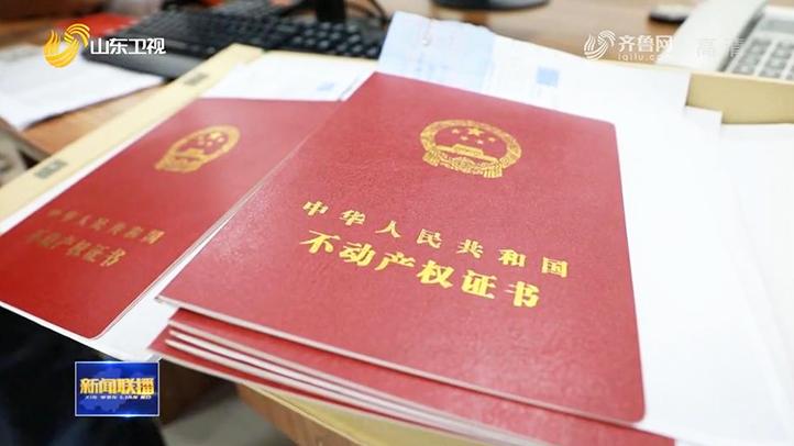 宁津:破解历史遗留问题 为群众补办房产证