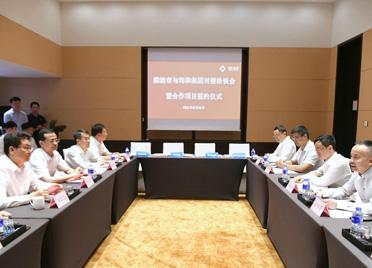 潍坊市与均和集团对接洽谈会暨合作项目签约仪式在沪举行