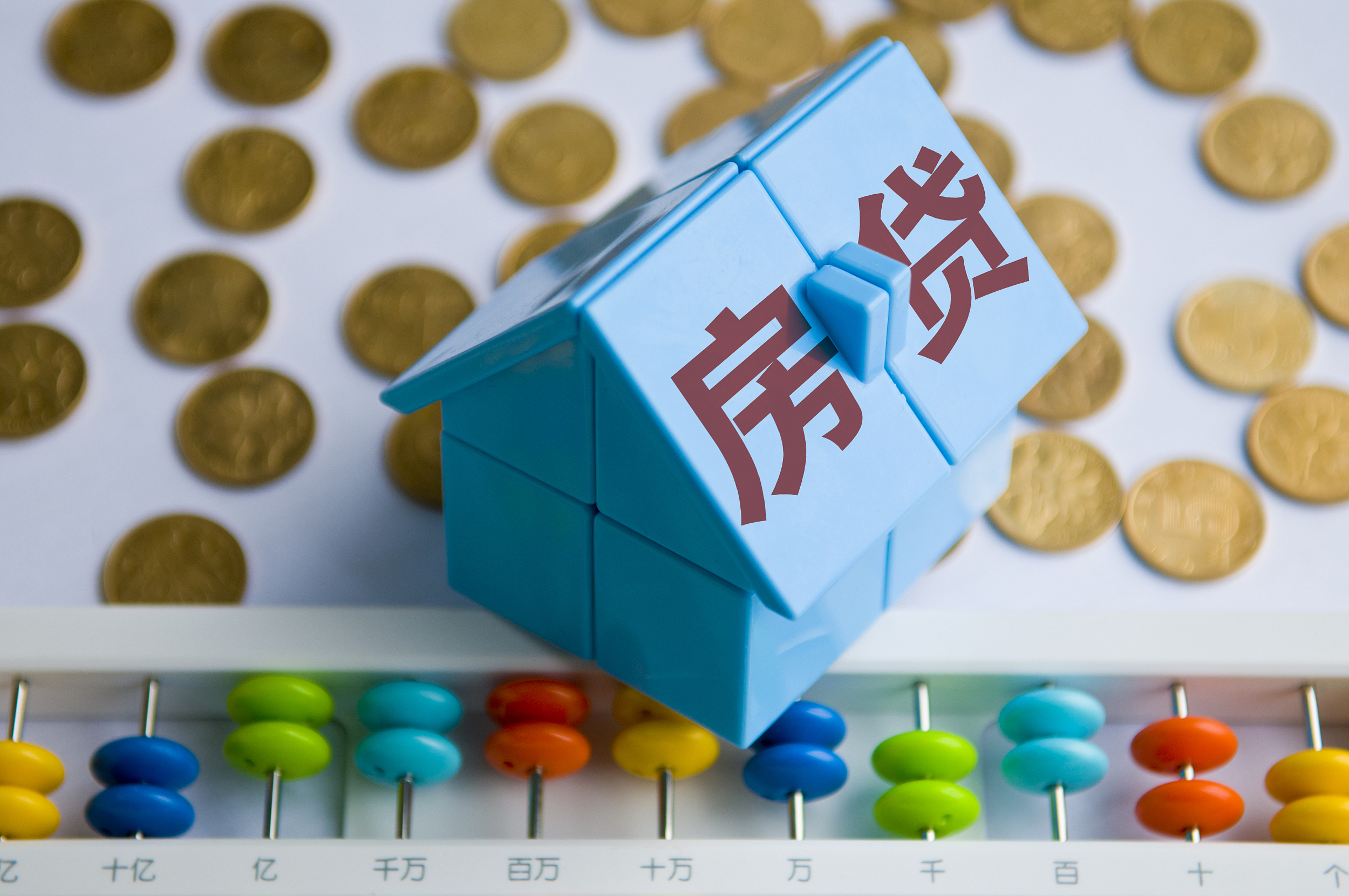房地产贷款增速快隐患多 创8年来新低