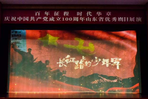 济宁艺术剧院首部长征题材儿童剧《长征路上的少年军》成功首演