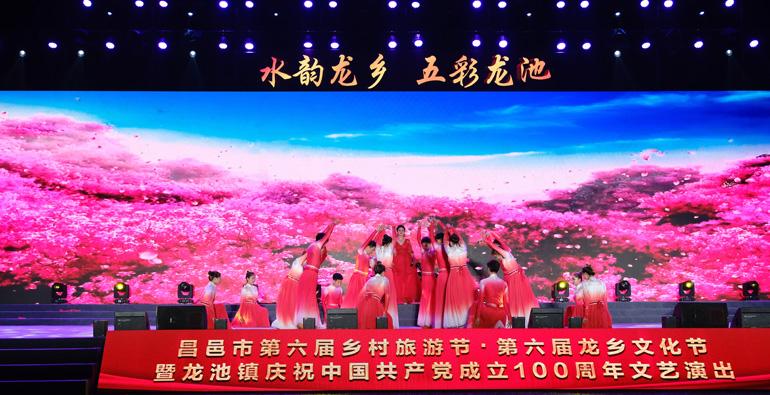 昌邑市第六届乡村旅游节暨第六届龙乡文化节开幕