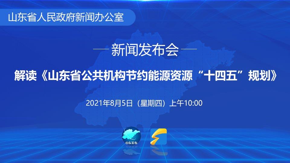 """解读《山东省公共机构节约能源资源""""十四五""""规划》"""