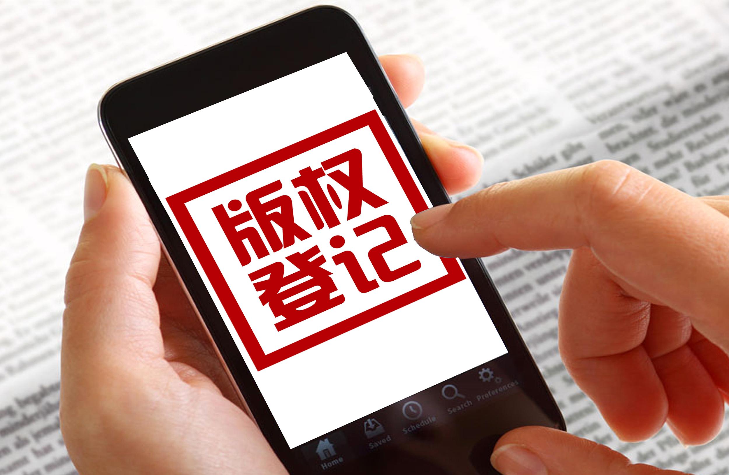 潍坊市加强版权登记平台建设 今年前7个月比去年全年登记量增长50%