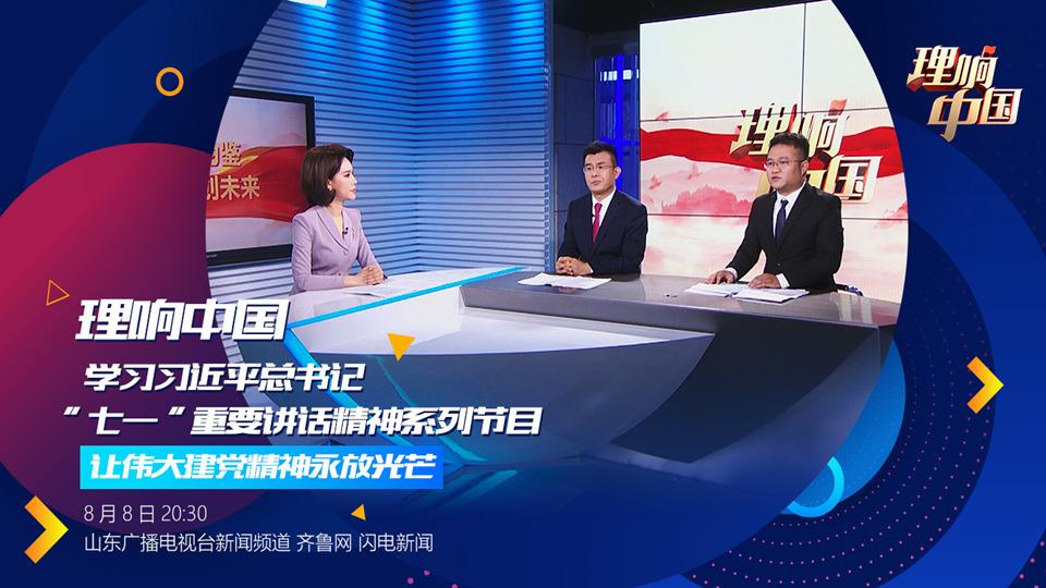 《理响中国》:让伟大建党精神永放光芒
