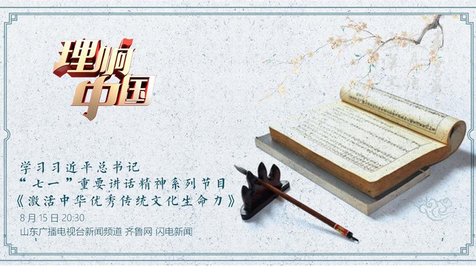 孔子研究院院长杨朝明做客《理响中国》畅谈激活中华优秀传统文化生命力