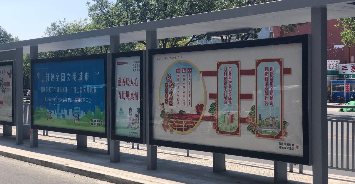 """公交站台为文明""""站台"""""""