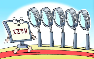 """广电总局:坚决抵制""""耽改""""之风等泛娱乐化现象"""