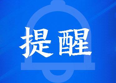中日韩产业博览会延至10月下旬在潍坊举行
