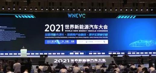 2021世界新能源汽车大会开幕 规模规格创新高