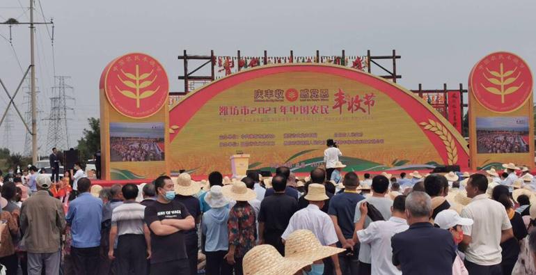 4大活动3大展览共庆丰收 潍坊市2021中国丰收节在昌邑开幕