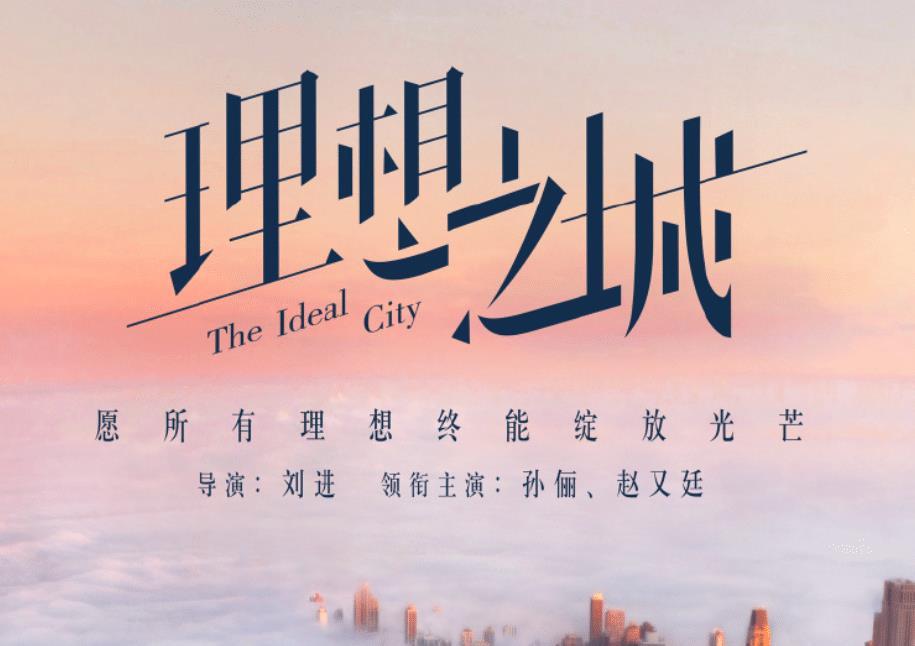"""《理想之城》:塑造职场剧""""中国气质"""""""