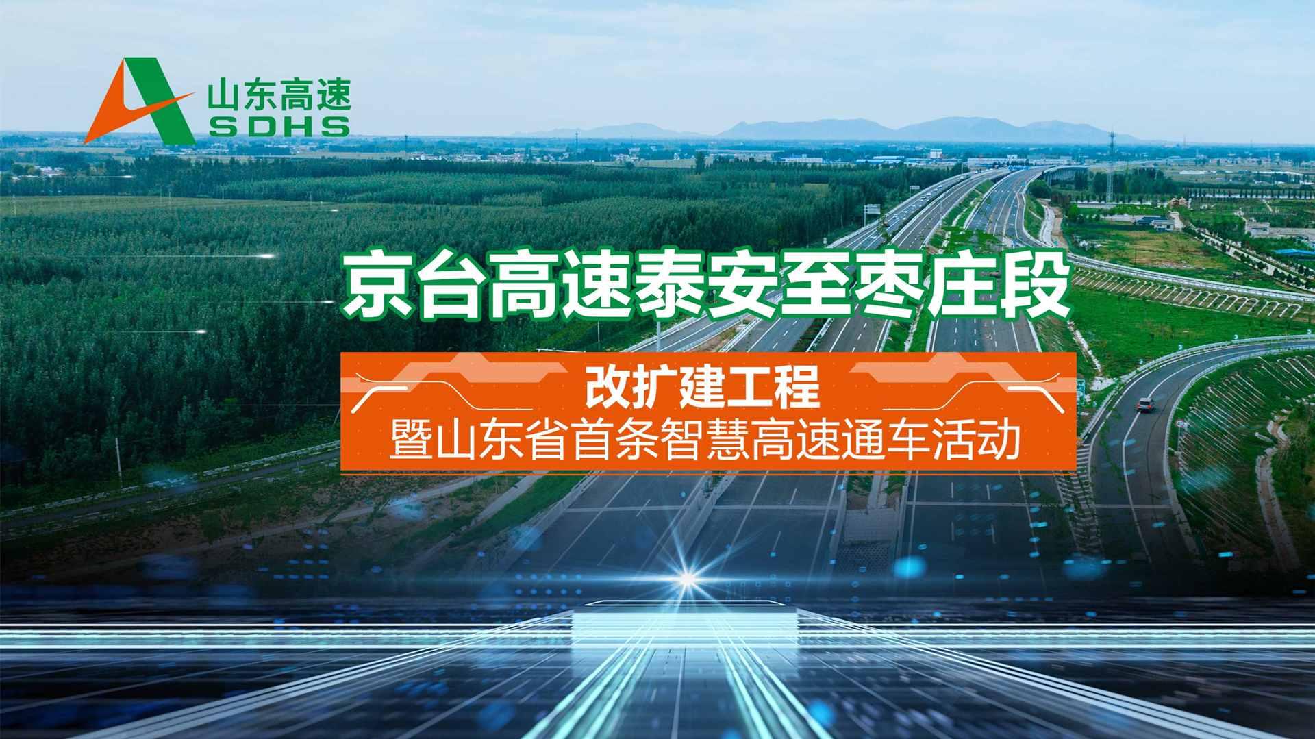 京台高速泰安至枣庄段改扩建工程暨山东省首条智慧高速通车活动