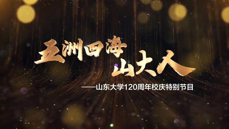 五洲四海山大人——山东大学120周年校庆特别节目
