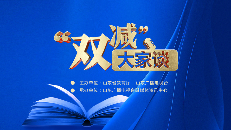"""【""""双减""""大家谈·潍坊】落实""""双减""""政策 让教育回归初心"""