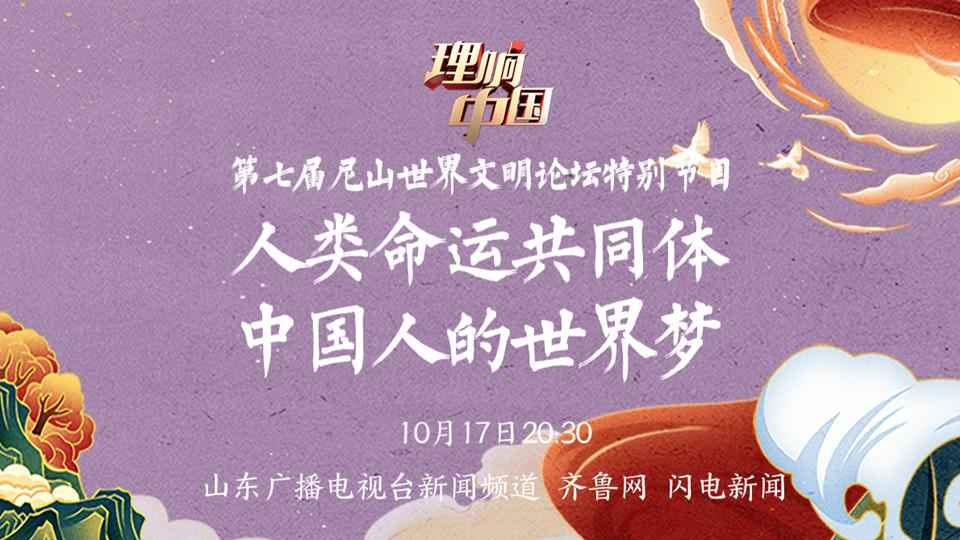 《理响中国》:人类命运共同体 中国人的世界梦