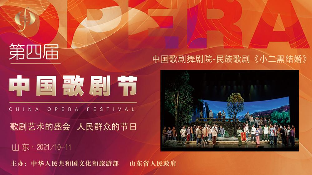 第四届中国歌剧节- 民族歌剧《小二黑结婚》