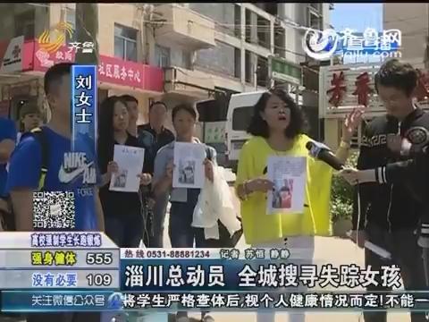 淄川总动员 全程搜寻失踪女孩